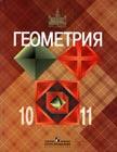 """Л.С. Атанасян, В.Ф. Бутузов и др. """"Геометрия. 10-11 классы. Учебник для общеобразовательных учреждений. Базовый и профильный уровни"""""""