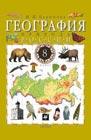 """И.И. Баринова """"География России. Природа. 8 класс. Учебник для общеобразовательных учреждений"""""""