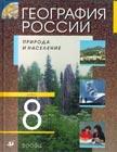 """А.И. Алексеев и др. """"География России. Природа и население. 8 класс. Учебник для общеобразовательных учреждений"""""""