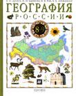 """В.П. Дронов, И.И. Баринова и др. """"География России. Природа, население, хозяйство. 8 класс. Учебник для общеобразовательных учреждений"""""""