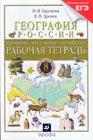 """И.И. Баринова, В.П. Дронов """"География России. Природа, население, хозяйство. 8 класс. Рабочая тетрадь"""""""