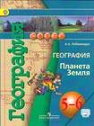 """А.А. Лобжанидзе """"География. Планета Земля. 5-6 класс. Учебник для общеобразовательных организаций"""" Серия """"Сферы"""""""