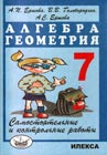 """А.П. Ершова, В.В. Голобородько, А.С. Ершова """"Самостоятельные и контрольные работы по алгебре и геометрии для 7 класса"""""""