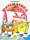 "Л.Г. Петерсон ""Математика. 2 класс"" 3 части (3 книги, большой формат)"