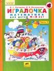 """Л.Г. Петерсон, Е.Е. Кочемасова """"Игралочка. Математика для детей 4-5 лет. Часть 2"""""""