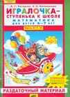 """Л.Г. Петерсон, Е.Е. Кочемасова """"Игралочка - ступенька к школе. Математика для детей 6-7 лет. Раздаточный материал. Части 4 (1) и 4 (2)"""""""