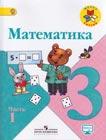 """М.И. Моро, М.А. Бантова, Г.В. Бельтюкова и др. """"Математика. 3 класс. Учебник для общеобразовательных организаций. В 2-х частях"""" 2 книги"""