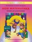 """М.В. Корепанова, С.А. Козлова, О.В. Пронина """"Моя математика. Пособие для детей 4-5 лет"""" (большой формат)"""