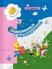 """Е.И. Щербакова """"Знакомимся с математикой. Развивающее пособие для детей старшего дошкольного возраста"""""""