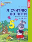 """Е.В. Колесникова """"Я считаю до пяти. Математика для детей 4-5 лет. Цветные иллюстрации"""" Серия """"Математические ступеньки"""""""