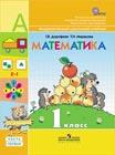 """Г.В. Дорофеев, Т.Н. Миракова """"Математика. 1 класс. Учебник для общеобразовательных учреждений. В 2-х частях"""" 2 книги. + CD-диск. Серия """"Перспектива"""""""
