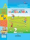 """Г.В. Дорофеев, Т.Н. Миракова """"Математика. 2 класс. Учебник для общеобразовательных учреждений. В 2-х частях"""" 2 книги. + CD-диск. Серия """"Перспектива"""""""