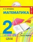 """Н.Б. Истомина """"Математика. Учебник для 2 класса общеобразовательных учреждений. В двух частях"""" 2 книги"""