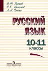 """В.Ф. Греков, С.Е. Крючков, Л.А. Чешко """"Русский язык. 10-11 классы. Учебник для общеобразовательных учреждений"""""""