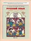 """Р.Н. Бунеев, Е.В. Бунеева, О.В. Пронина """"Русский язык. Учебник для 3-го класса в 2-х частях"""" 2 книги. Серия """"Свободный ум"""""""