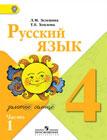 """Л.М. Зеленина, Т.Е. Хохлова """"Русский язык. Учебник для 4 класса начальной школы"""" 2 книги"""