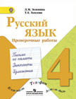 """Л.М. Зеленина, Т.Е. Хохлова """"Русский язык. Проверочные работы. 4 класс. Пособие для учащихся общеобразовательных учреждений"""""""