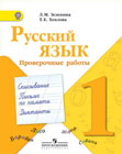 """Л.М. Зеленина, Т.Е. Хохлова """"Русский язык. Проверочные работы. 1 класс. Пособие для учащихся общеобразовательных учреждений"""""""