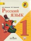 """В.П. Канакина, В.Г. Горецкий """"Русский язык. 1 класс. Учебник для общеобразовательных организаций"""""""