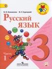 """В.П. Канакина, В.Г. Горецкий """"Русский язык. 3 класс. Учебник для общеобразовательных организаций. В 2-х частях"""" 2 книги"""