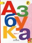 """В.Г. Горецкий """"Азбука. 1 класс. Учебник для общеобразовательных учреждений в 2-х частях"""" 2 книги"""