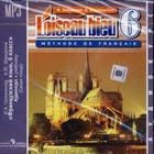 """CD-диск. Н.А. Селиванова, А.Ю. Шашурина """"Синяя птица. Аудиокурс к учебнику французского языка для 6 класса общеобразовательных учреждений"""" 1 CD-диск, MP3"""