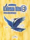 """Э.М. Береговская """"Синяя птица. Французский язык. Книга для чтения. 5 класс. Пособие для учащихся общеобразовательных учреждений"""""""