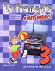 """Кулигина А.С., Кирьянова М.Г. """"Твой друг французский язык. Учебник для 3 класса"""" + CD-диск"""