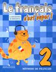 """Кулигина А.С., Кирьянова М.Г. """"Твой друг французский язык. Учебник для 2 класса"""" (большой формат)"""