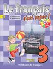 """А.С. Кулигина, М.Г. Кирьянова """"Твой друг французский язык. Учебник для 3 класса в 2-х частях"""" 2 книги + CD-диск"""