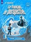 """А.В. Гусева """"Французский язык. 3 класс. Рабочая тетрадь. Пособие для учащихся общеобразовательных учреждений и школ с углубленным изучением французского языка"""""""