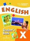 """О.В. Афанасьева, И.В. Михеева """"Student`s Book X. Английский язык. 10 класс. Учебник для школ с углубленным изучением английского языка, лицеев, гимназий, колледжей"""" + CD-диск"""