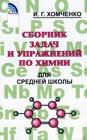 """И.Г. Хомченко """"Сборник задач и упражнений по химии для средней школы"""""""
