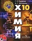 """Г.Е. Рудзитис, Ф.Г. Фельдман """"Химия. Органическая химия. Базовый уровень. Учебник для 10 класса общеобразовательных учреждений"""""""