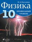"""В.А. Касьянов """"Физика 10 класс. Профильный уровень. Учебник для общеобразовательных учреждений"""""""