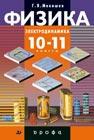 """Г.Я. Мякишев """"Физика. Электродинамика. 10-11 классы. Профильный уровень. Учебник для общеобразовательных учреждений"""""""