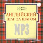 """CD-диск. Н.А. Бонк, И.А. Бонк """"Английский шаг за шагом"""" MP3"""