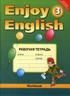 """М.З. Биболетова, О.А. Денисенко, Н.Н. Трубанева """"Enjoy English. Workbook. 3 класс. Английский язык. Рабочая тетрадь к учебнику Английский с удовольствием"""""""