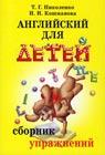 """Т.Г. Николенко, И.И. Кошманова """"Английский язык для детей. Сборник упражнений"""""""