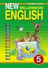 """Н.Н. Деревянко и др. """"Английский язык нового тысячелетия. New Millennium English. Учебник английского языка для 5 класса (1 год обучения) общеобразовательных учреждений"""""""