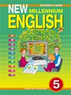 "�.�. ��������� � ��. ""���������� ���� ������ �����������. New Millennium English. ������� ����������� ����� ��� 5 ������ (4 ��� ��������) ������������������� ����������"""