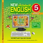 "CD-����. �.�. ��������� � ��. ""����������� �����������. ��������� ������������ ��������� � �������� ""���������� ���� ������ �����������. New Millennium English"" ��� 5 ������ (4 ��� ��������) ������������������� ����������"""