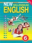 "�.�. ��������� � ��. ""���������� ���� ������ �����������. New Millennium English. ������� ����������� ����� ��� 6 ������ ������������������� ����������"""