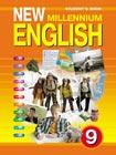 """О.Л. Гроза и др. """"Английский язык нового тысячелетия. New Millennium English. Учебник английского языка для 9 класса общеобразовательных учреждений"""""""