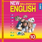 "CD-����. �.�. ����� � ��. ""��������������� � �������� ""���������� ���� ������ �����������. New Millennium English"" ��� 10 ������ ������������������� ����������"" MP3"