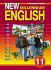 """О.Л. Гроза и др. """"Английский язык нового тысячелетия. New Millennium English. Учебник английского языка для 11 класса общеобразовательных учреждений"""""""