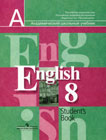 """Кузовлев В.П. и др. """"Английский язык. Учебник для 8 класса общеобразовательных учреждений"""" + CD-диск"""