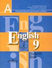"""В.П. Кузовлев и др. """"Английский язык. Учебник для 9 класса общеобразовательных учреждений"""""""