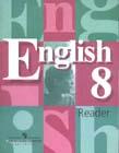"""Кузовлев В.П. и др. """"Английский язык. Книга для чтения к учебнику для 8 класса общеобразовательных учреждений"""""""