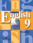 """Перегудова Э.Ш., Черных О.В. """"Английский язык. Книга для чтения к учебнику для 9 класса общеобразовательных учреждений"""""""